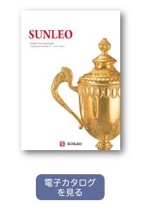 Sunleo カタログ
