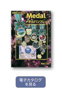 World Eagle メダル カタログ