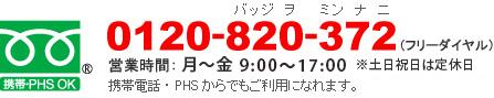 0120-820-372(フリーダイヤル)営業時間: 月〜金 9:00〜17:00 ※土日祝日は定休日
