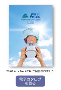 FujiPrize カタログ